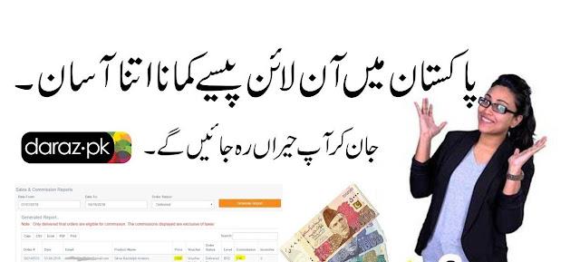 ہر انوایٹ پر ملیں گے 100 روپے ۔روزانہ کمایں پانچ ہزار