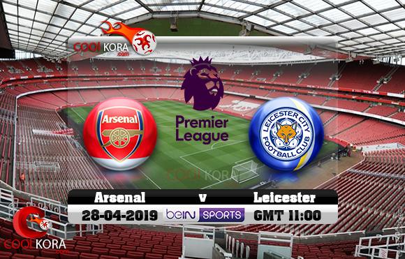 مشاهدة مباراة ليستر سيتي وآرسنال اليوم 28-4-2019 في الدوري الإنجليزي
