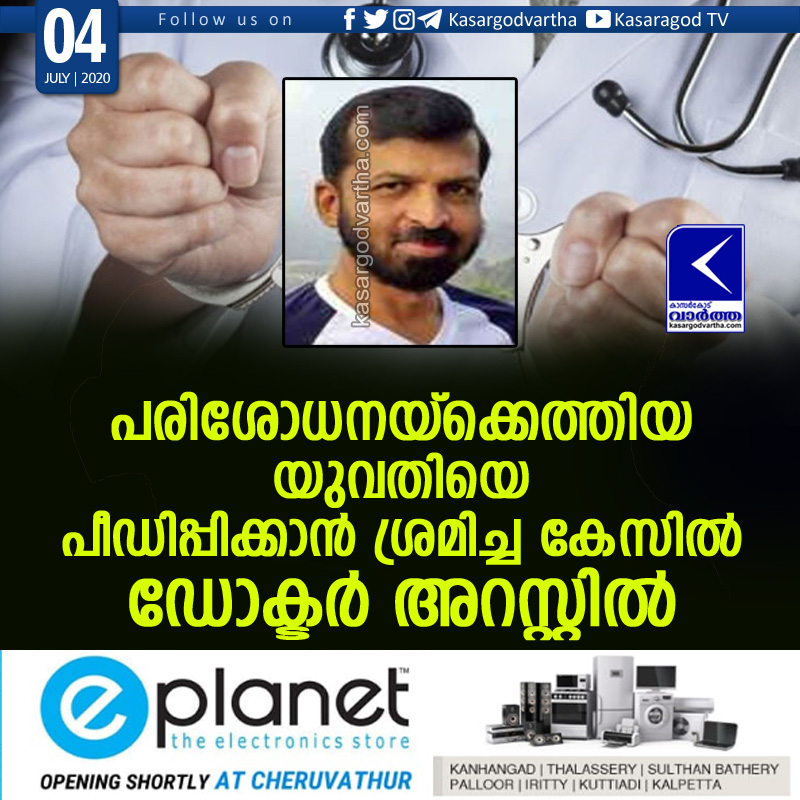 Kannur, Kerala, News, Doctor, Arrest, Attempt, Molestation, Patient's, Doctor arrested for attempting molest patient