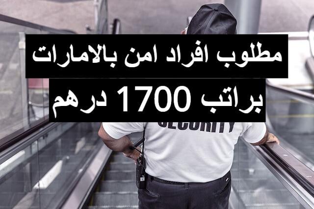 مطلوب افراد امن بالامارات براتب 1700 درهم