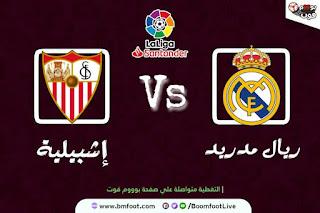 مشاهدة مباراة ريال مدريد و اشبيلية مباشر