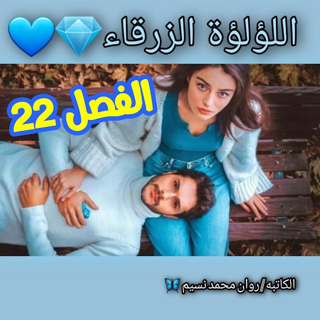 رواية اللؤلؤة الزرقاء للكاتبه روان نسيم الفصل الثانى والعشرين