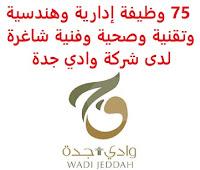 75 وظيفة إدارية وهندسية وتقنية وصحية وفنية شاغرة لدى شركة وادي جدة تعلن شركة وادي جدة, عن توفر أكثر من 75 وظيفة إدارية وهندسية وتقنية وصحية وفنية شاغرة, للعمل لديها في شركة تطمين السعودية للاستثمارات والمشاريع, المملوكة للشركة وذلك للوظائف التالية: - صيدلاني/ة - طبيب أسنان - فني مختبر طبي - مساعد صيدلي - أخصائي تطوير إداري - مدقق مالي - محلل نظم - مشرف أغذية - أخصائي تقنية معلومات - مبرمج حاسب آلي مبرمج MF - مسؤول إدارة ومراقبة الشبكات الحاسب الآلي - أخصائي تسويق - مهندس شبكات - مدير خوادم تطبيقات (اوراکل) - أخصائي نظم معلومات - فني معمل حاسب - مبرمجة حاسب آلي - صحفي - مصور ومخرج سينمائي - مندوب مبيعات - محرر صحفي - فني لوحات إعلانية - فني تقنية معلومات - فني علاج طبيعي - أخصائي علاج طبيعي - سكرتير/ة - مدرب سباحة - ناسخ آلة (وظيفتان) - مقدم طعام - صانع قهوة - مشرف عمال - سائق ومراسل - مشرف اجتماعي - صانع حلويات عام - فني مختبر علوم - فني الكترونيات - مهندس ميكانيكا - فني كهرباء - فني مختبر هندسة مدنية - أخصائي تشغيل أنظمة - فني ميكانيكا - مدرب تايكوندو - طبيب بيطري - فني تجليد - فني تصوير دقيق - رئيس تحرير - سايس خيل - فني صيانة مسابح - فني طباعة - محاسب - فني ميكانيكي مضخات - فني ميكانيكي (مصاعد) - فني كهرباء - مساعد فني - فني تكييف ووظائف أخرى للتـقـدم لأيٍّ من الـوظـائـف أعـلاه اضـغـط عـلـى الـرابـط هنـا       اشترك الآن في قناتنا على تليجرام        شاهد أيضاً: وظائف شاغرة للعمل عن بعد في السعودية     أنشئ سيرتك الذاتية     شاهد أيضاً وظائف الرياض   وظائف جدة    وظائف الدمام      وظائف شركات    وظائف إدارية                           لمشاهدة المزيد من الوظائف قم بالعودة إلى الصفحة الرئيسية قم أيضاً بالاطّلاع على المزيد من الوظائف مهندسين وتقنيين   محاسبة وإدارة أعمال وتسويق   التعليم والبرامج التعليمية   كافة التخصصات الطبية   محامون وقضاة ومستشارون قانونيون   مبرمجو كمبيوتر وجرافيك ورسامون   موظفين وإداريين   فنيي حرف وعمال    شاهد يومياً عبر موقعنا وظائف تسويق في الرياض وظائف شركات الرياض وظائف 2021 ابحث عن عمل في جدة وظائف المملكة وظائف للسعوديين في الرياض وظائف حكومية في السعودية اعلانات وظائف في السعودية وظائف اليوم في الرياض وظائف في السعودية للاجانب وظائف ف