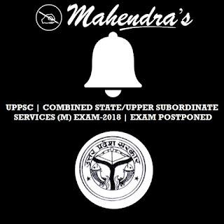 UPPSC | COMBINED STATE/UPPER SUBORDINATE SERVICES (M) EXAM-2018 | EXAM POSTPONED