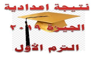 نتيجة اعدادية الجيزة 2019 الترم الأول نتيجة اعدادية الجيزة مديرية التربية والتعليم