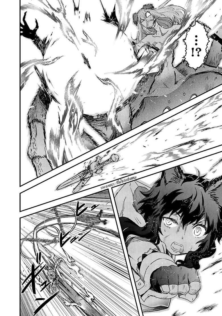 Tensei Shitara Ken deshita - หน้า 19