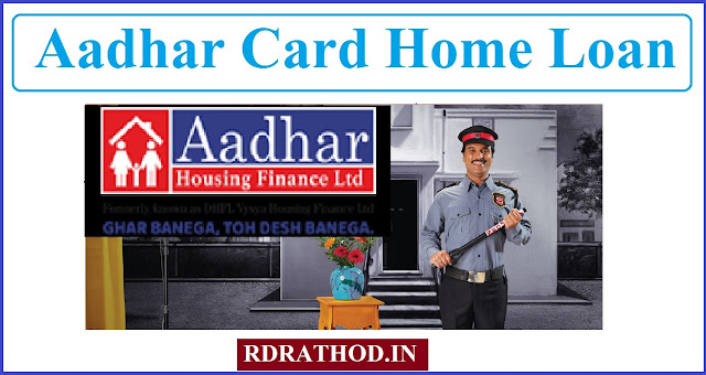 Aadhar card Home Loan