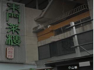 東門茶樓2019