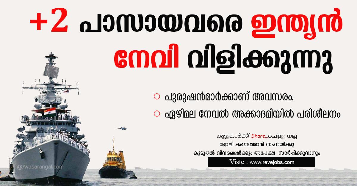 Indian Navy Recruitment 2021│ 26 10+2 Cadet Entry Scheme Posts