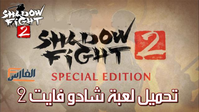 شادو فايت 2,لعبة شادو فايت 2,تنزيل لعبة شادو فايت 2,تحميل لعبة شادو فايت 2,Shadow Fight 2,تنزيل لعبة Shadow Fight 2,تحميل لعبة Shadow Fight 2,