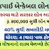 Vajpayee Bankable Loan Yojana Gujarat Eligibility, Interest and Forms