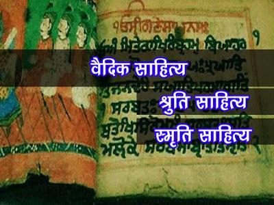 वैदिक साहित्य Vedik Sahitya