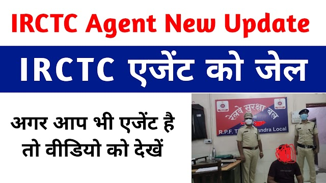 IRCTC Agent Arrested - IRCTC Agent New Registration - Most Earning Work