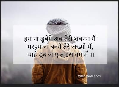 Attitude dardbhari status