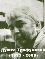 Душко Трифуновић | ВЕЛИКО СПРЕМАЊЕ
