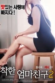 My Friend's Nice Mother 2 Full Korea 18+ Adult Movie Online Free