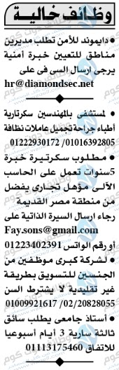 وظائف اهرام الجمعة 12-3-2021   وظائف جريدة الاهرام الجمعة