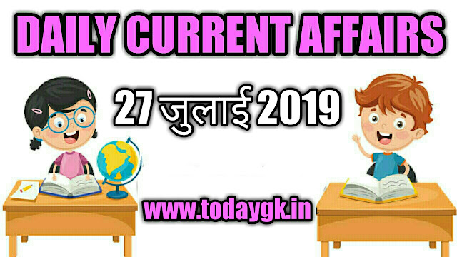 27 July current affairs in hindi today gk