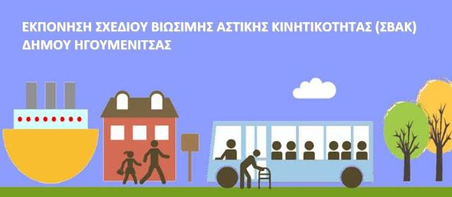Έρευνα για το κυκλοφοριακό στην πόλη της Ηγουμενίτσας