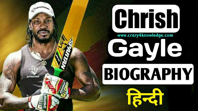Biography of Chris Gayle In Hindi