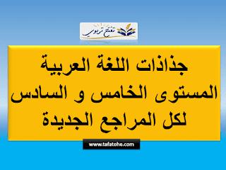 جذاذات اللغة العربية المستوى الخامس و السادس وفق المنهاج المنقح