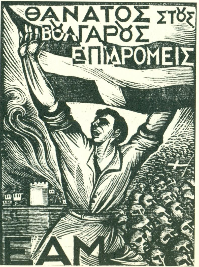 Φάρος του Θερμαϊκού: Ο αγώνας κατά της καθόδου των Βουλγάρων ...