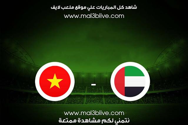 مشاهدة مباراة الامارات وفيتنام بث مباشر اليوم الموافق 2021/06/15 في تصفيات آسيا المؤهلة لكأس العالم 2022