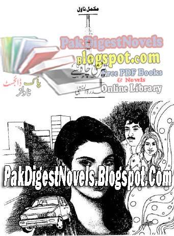 Teri Chah Se (Mini Novel) By Sidra Tul Muntaha Pdf Free Download