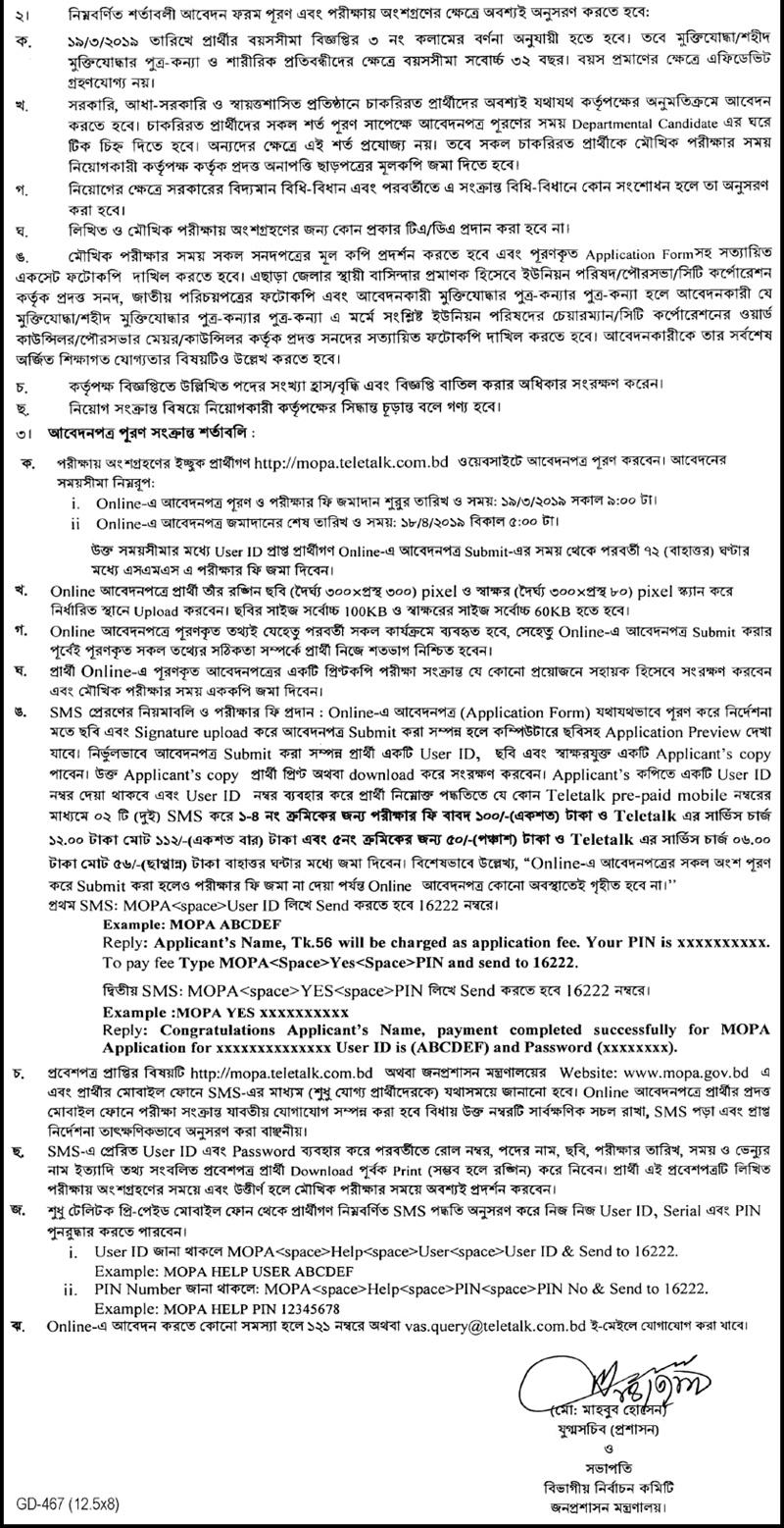 Ministry of Public Administration Job Circular 2019