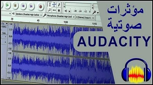 دورة تعلم و احتراف برنامج Audacity كيف تحصل على مؤثرات صوتية لكي تحسن جودة الصوت مجانا