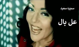 سميره سعيد|اروع كليبات واغانى فى مكان واحد 2020