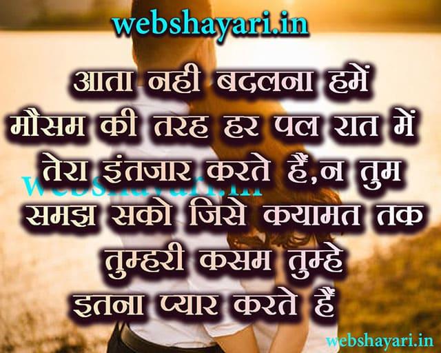 kasam pyar shayari