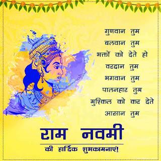 Ram-Navami-Shayari-Collection