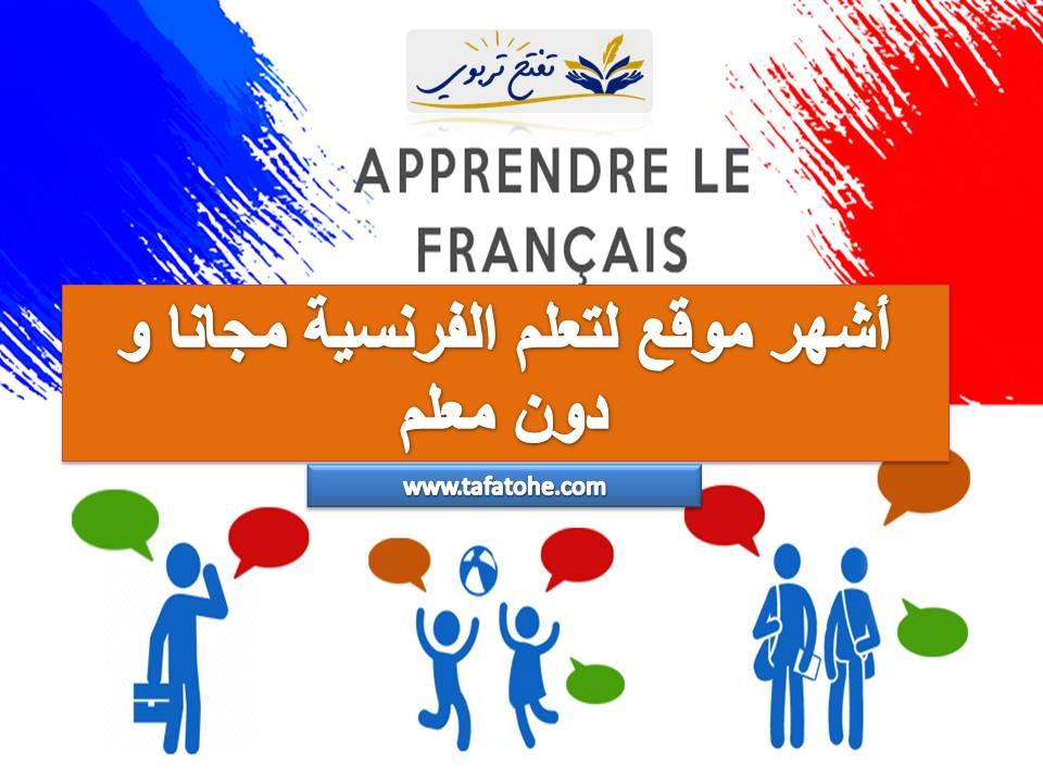 أشهر موقع لتعلم الفرنسية مجانا و دون معلم