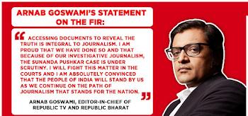 सुनंदा पुष्कर मौत मामला: : क्या अर्नब  गोस्वामी पर FIR पत्रकारिता की स्वतंत्रता पर हमला है ?
