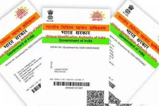 Aadhaar Card सबसे महत्वपूर्ण दस्तावेजों में से एक है जिसका उपयोग कई उपयोगी उद्देश्यों के लिए किया जा सकता है।