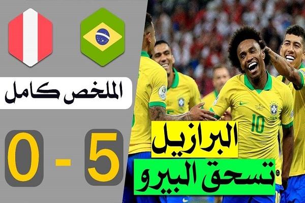 البرازيل مرعب حتي بغياب نيمار