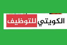 فتح باب التوظيف للعمل بها بجميع التخصصات والتقديم لجميع الجنسيات العربية والكويتيين
