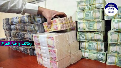 """حدد عضو اللجنة المالية النيابية، عبد الهادي السعداوي، الخميس، شرطا مرتبطا بموافقة الحكومة، لتمرير قانون تمويل العجز المالي المعروف إعلاميا بقانون الاقتراض.  وقال السعداوي، في حديث إن """"الوضع المالي للبلاد غامض جدا، على اعتبار ان وزارة المالية ترفض اطلاعنا او تزويدنا بالبيانات المالية بالملف""""، مشيرا إلى أن """"الفترة الزمنية اللازمة لتمرير قانون تمويل العجز المالي مرهونة بموافقة الحكومة تعديلات التي سنجريها بشأن بعض بنود القانون، وكذلك تخفيض مبلغ القرض"""".  واضاف السعداوي، ان """"مجلس النواب لا علاقة له بتوزيع الرواتب او تأمينها، وهذه مهام واولويات الحكومة، وبالتالي هي التي عليها توفير الرواتب دون التحجج بقانون العجز، على اعتبار إن لديها 16 تريليون دينار واردات""""."""