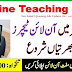 New Latest Online Teaching Jobs in the Pakistan 2020