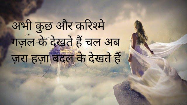 Hindi Mahila Sangeet Shayaris