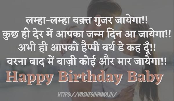 Happy Birthday Wishes In Hindi For Boyfriend 2021
