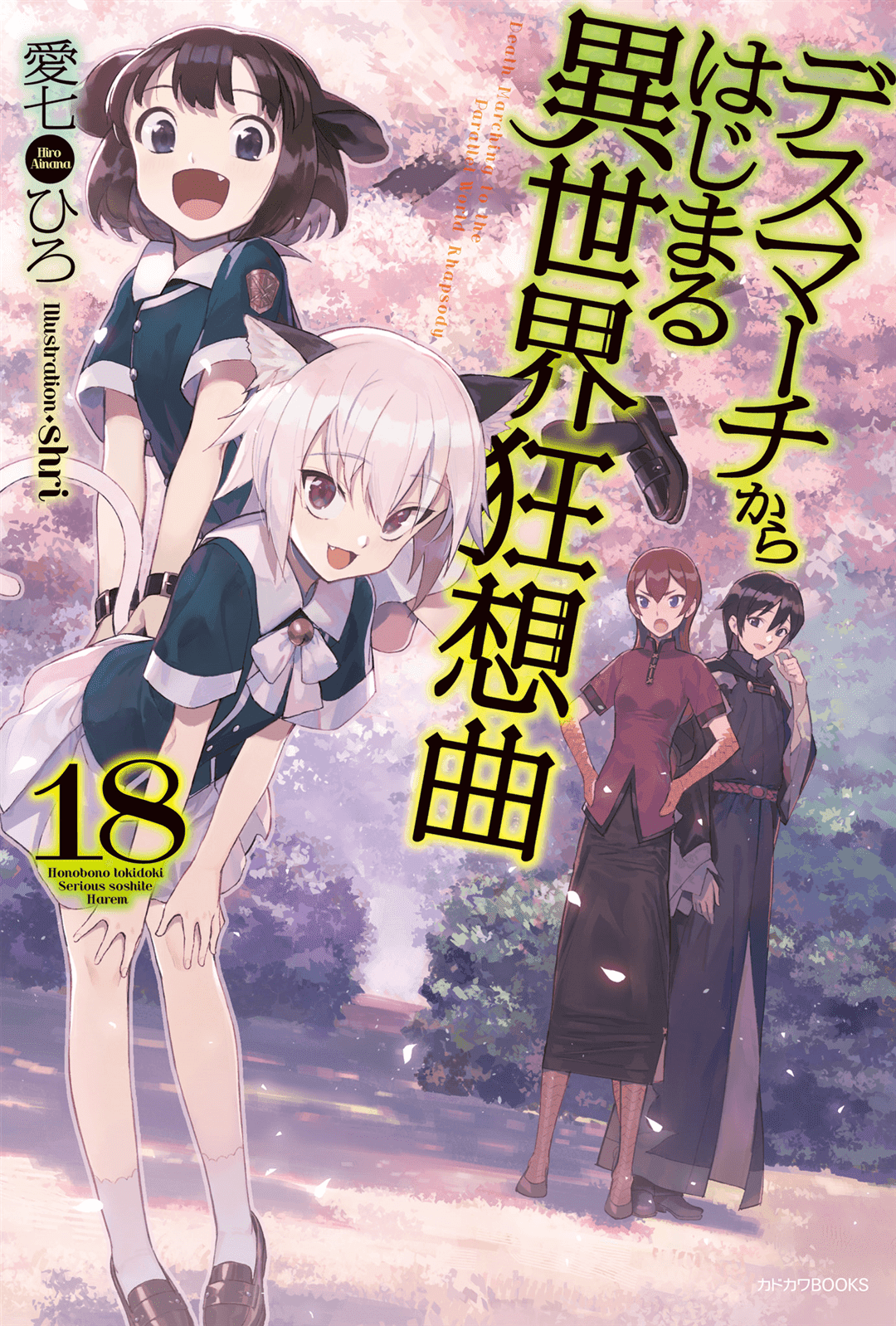 Death March Kara Hajimaru Isekai Kyousoukyoku / Death March to the Parallel World Rhapsody Light Novel Online Volume 18