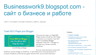 Businesswork9.blogspot.com блог на платформе BlogSpot.com