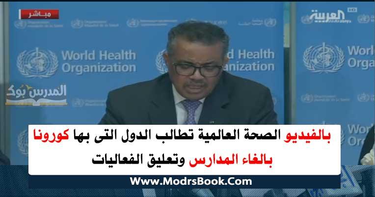 بالفيديو الصحة العالمية تطالب الدول التى انتشر بها كورونا بوقف الدراسة