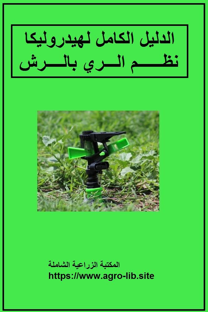 كتاب : الدليل الكامل لهيدروليكا نظم الري بالرش