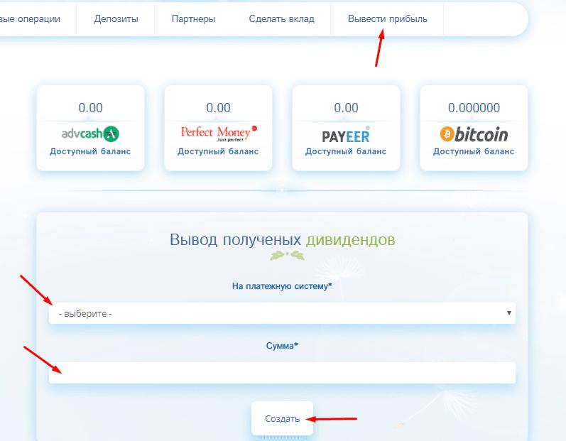 Регистрация в EcoVill 5