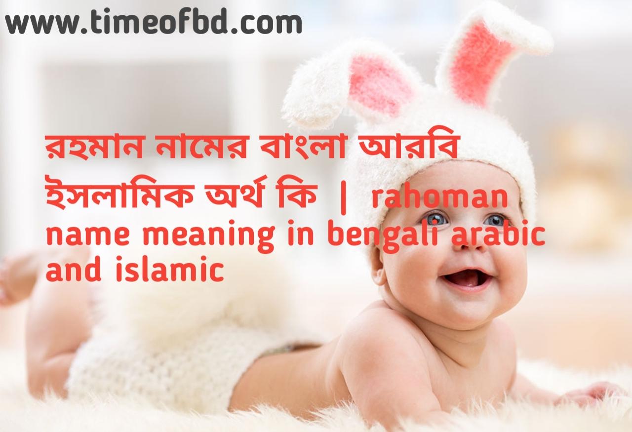 রাহমান নামের অর্থ কী, রাহমান নামের বাংলা অর্থ কি, রাহমান নামের ইসলামিক অর্থ কি, rahoman  name meaning in bengali
