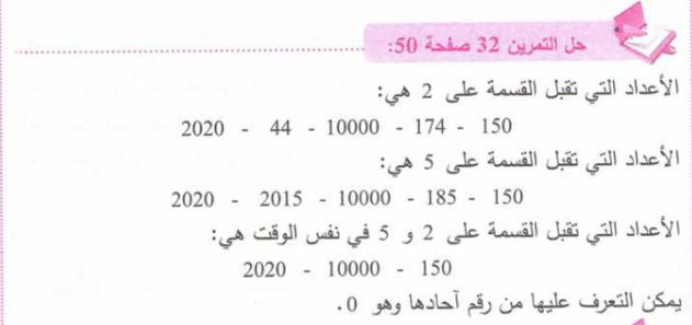 حل تمرين 32 صفحة 50 رياضيات للسنة الأولى متوسط الجيل الثاني