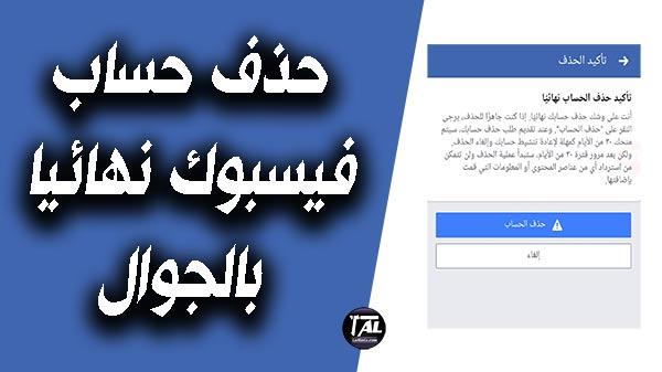 حذف حساب فيسبوك نهائيا من الجوال